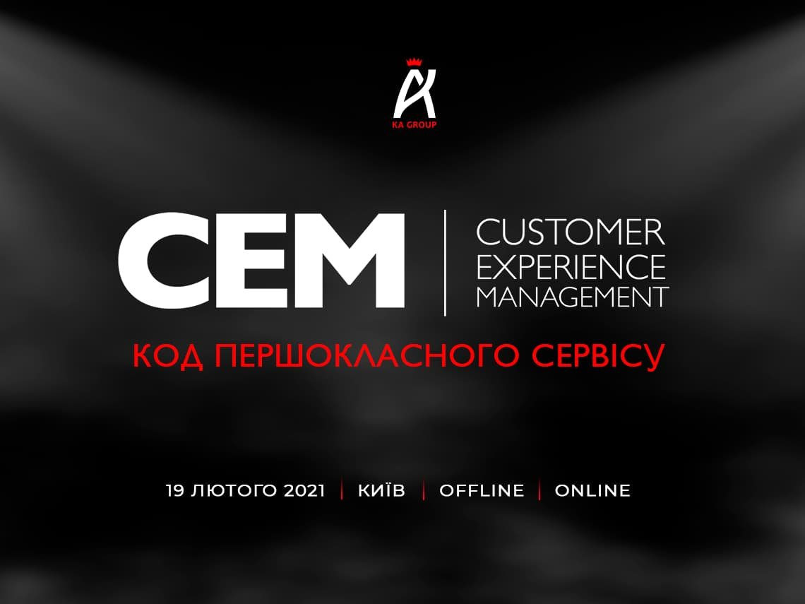 Афиша CUSTOMER EXPERIENCE MANAGEMENT