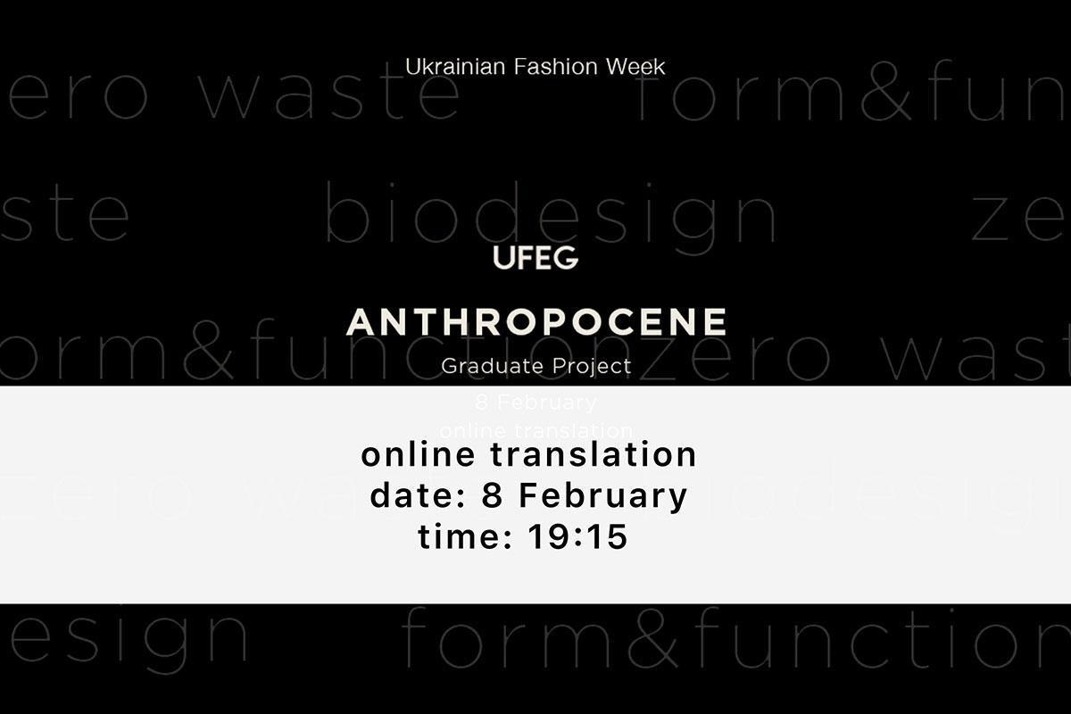 Ukrainian Fashion Education Group проект ANTHROPOCENE
