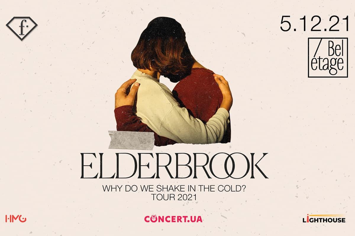 Elderbrook концерт Киев