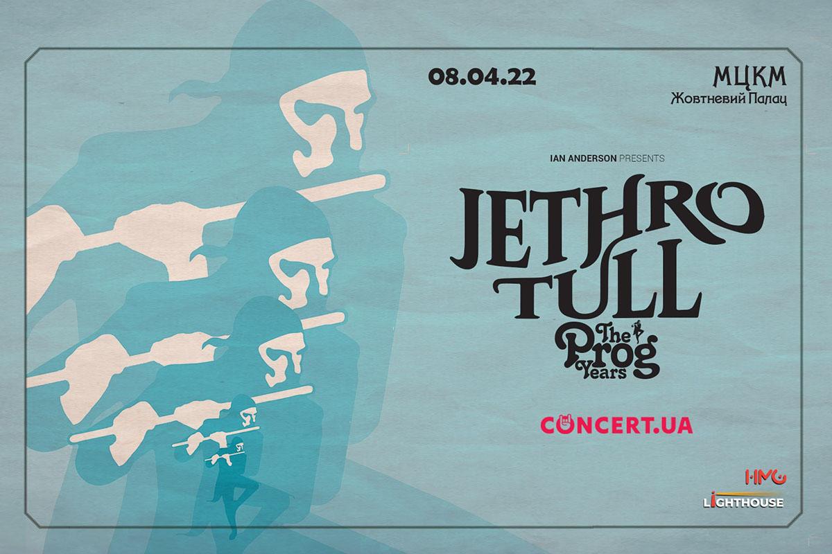 Jethro Tull концерт Киев