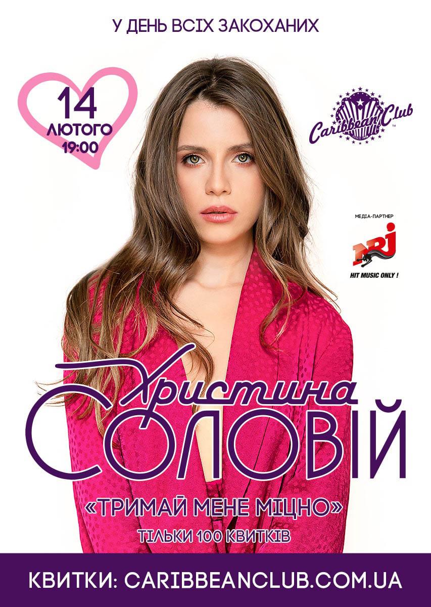 Кристина Соловий концерт Киев