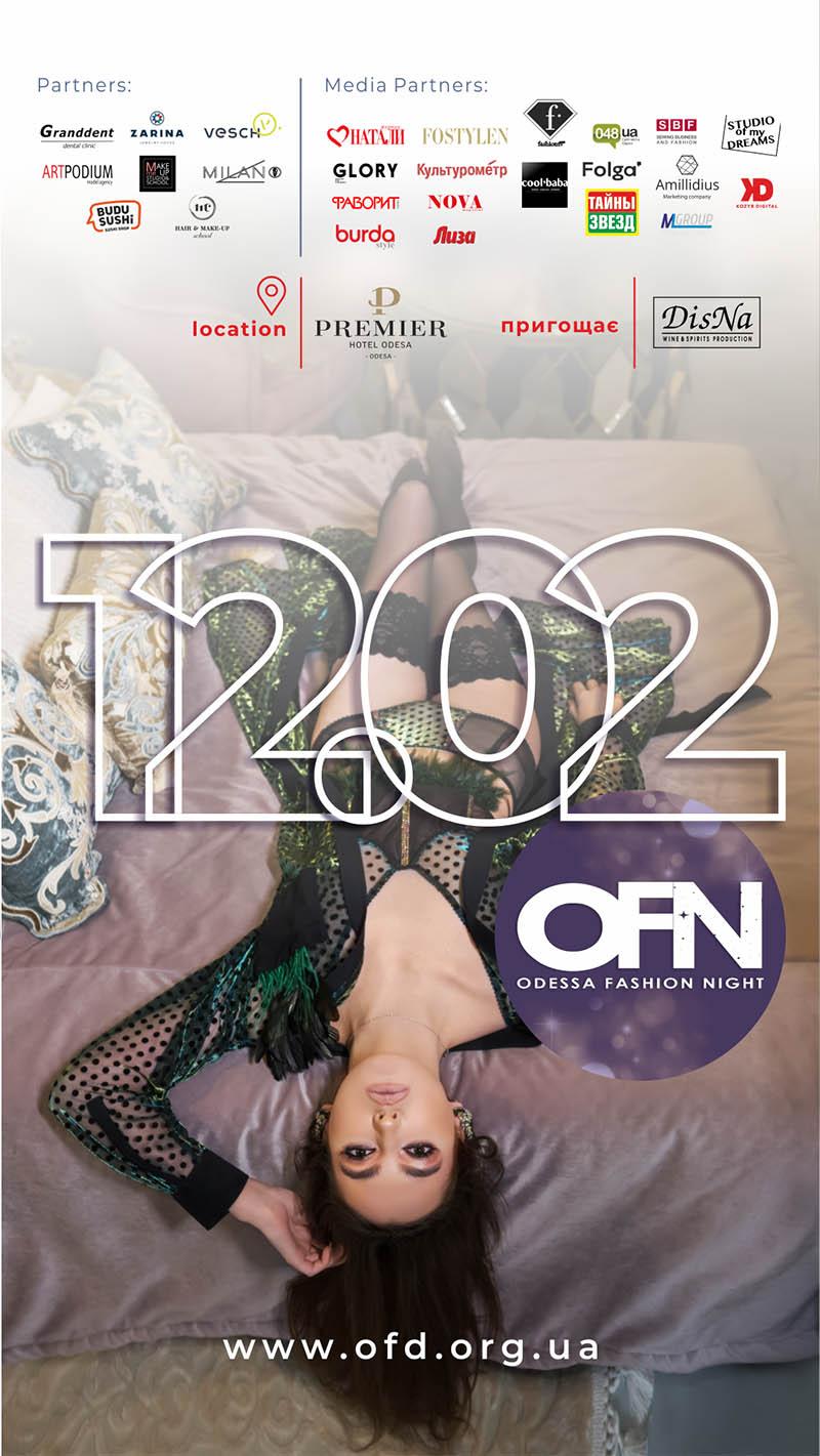 Odessa Fashion Night 2021 афиша