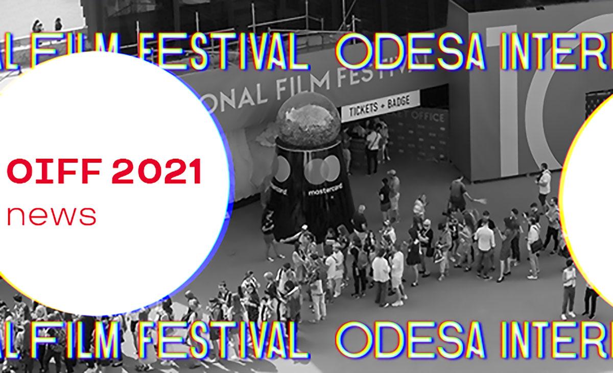 Одесский международный кинофестиваль 2021