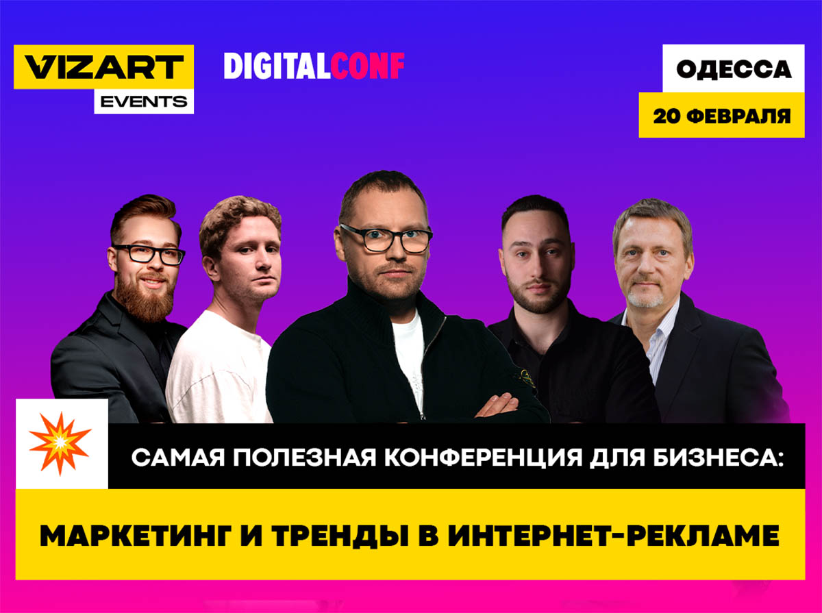 DigitalConf афиша