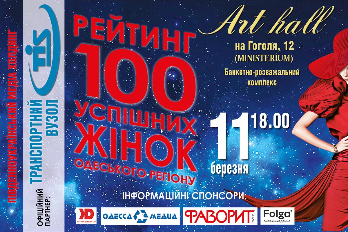«100 успешных женщин Одесского региона 2021» афиша