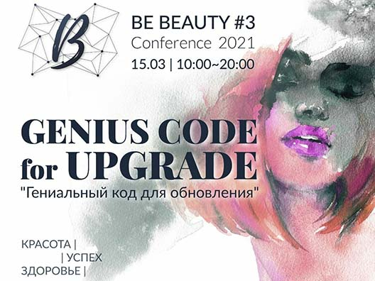 Be Beauty Conference баннер
