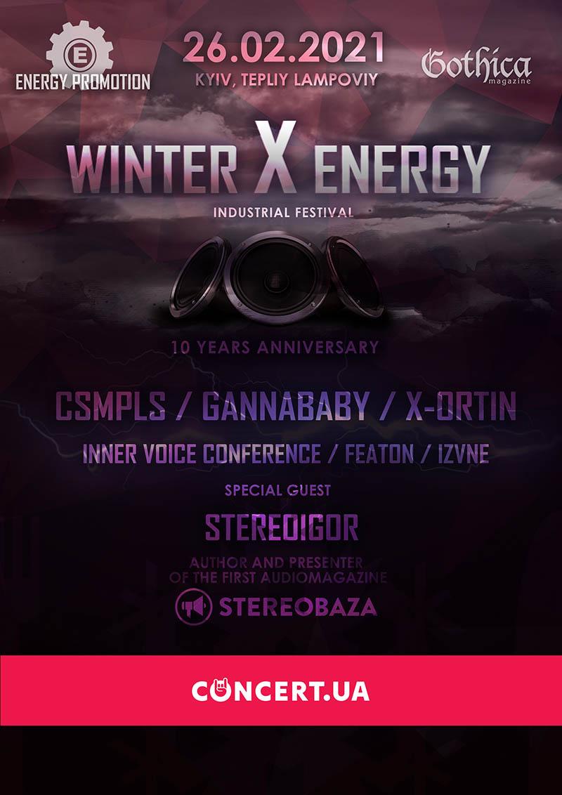 Фестиваль Winter X Energy