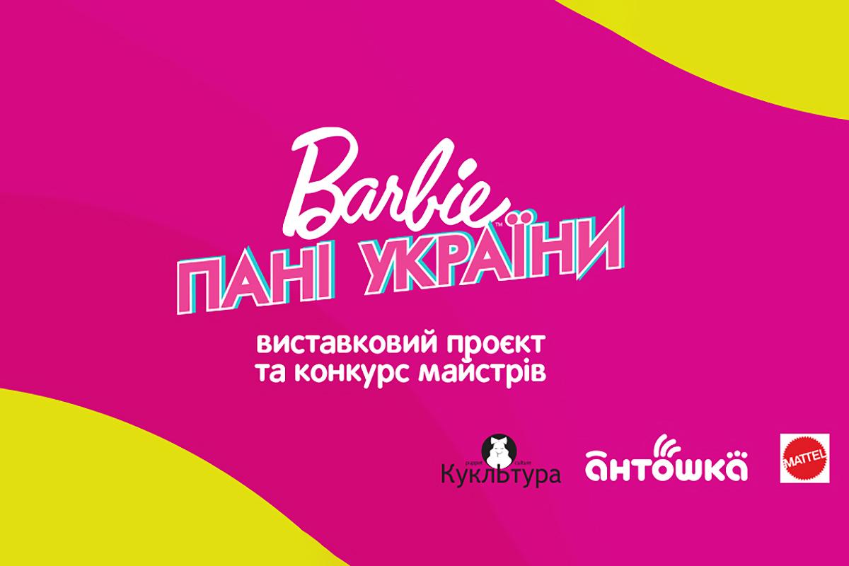 Barbie: Леди Украины