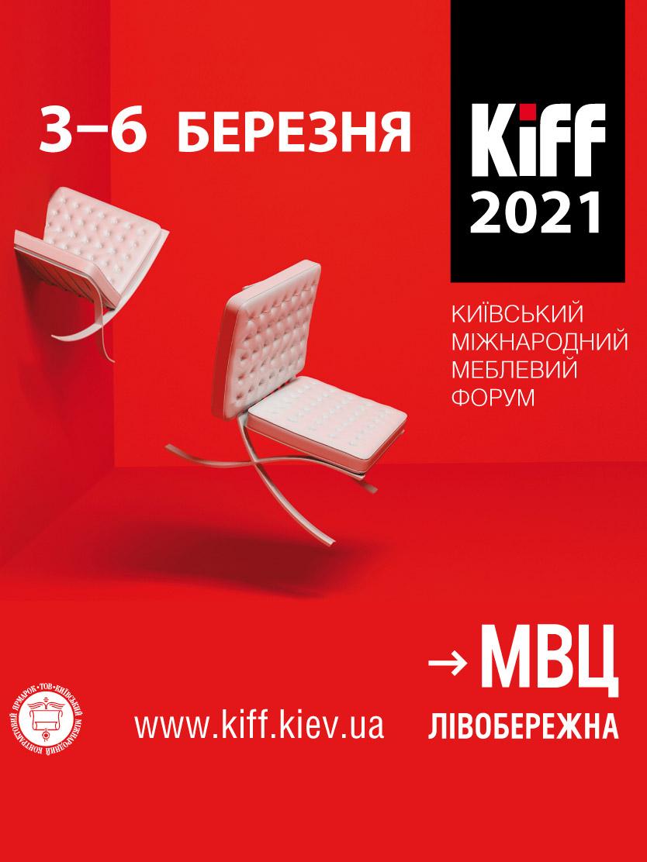 KIFF 2021 выставка