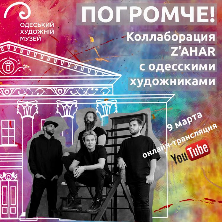 live-презентация Z'AHAR Одесса