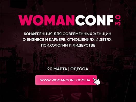 WomanConf 3.0 конференция