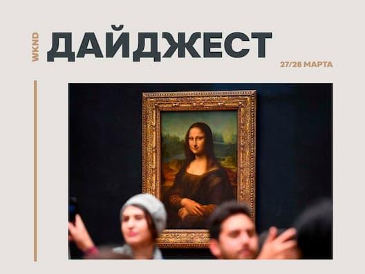 Новости 27 – 28 марта 2021