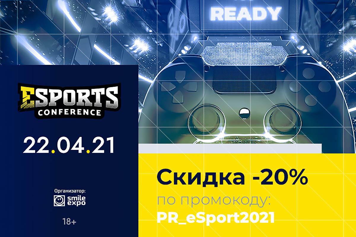 ESPORTconf Ukraine 2021 фото