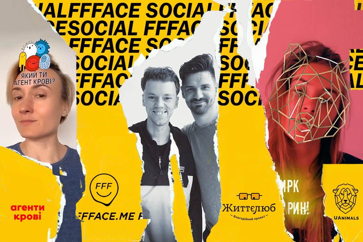 FFFACE.ME благотворительная акция