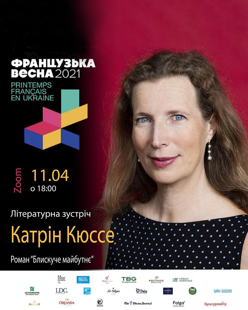 Французская писательница Катрин Кюссе