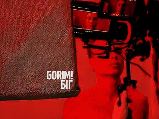 Певец Gorim! фото
