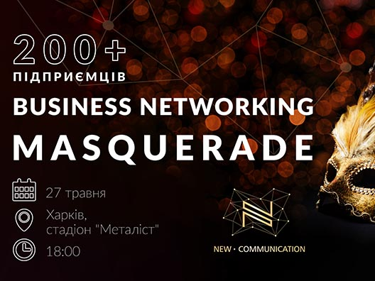 Business Networking Masquerade № 57 Харьков