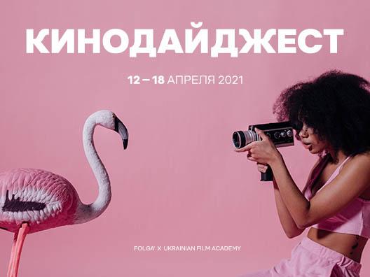 Кинодайджест 12–18 апреля 2021