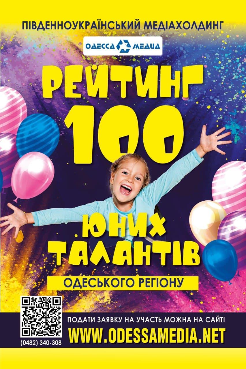 100 юных талантов Одесского региона