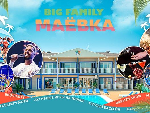 Big Family Маевка