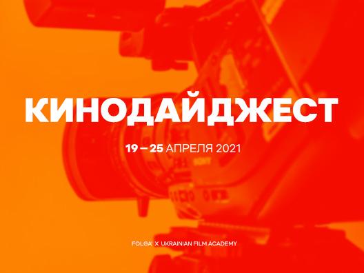 Кинодайджест 19–25 апреля 2021