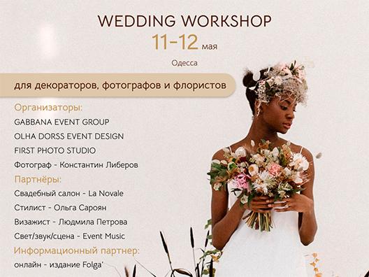 Свадебный workshop