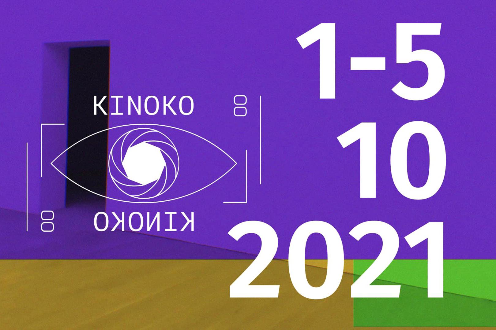 Фестиваль операторского искусства «Кіноко»