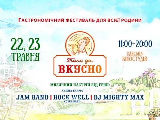 «Таки да, вкусно» фестиваль Одесса
