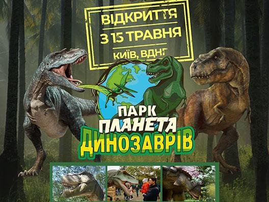 Парк Планета динозавров