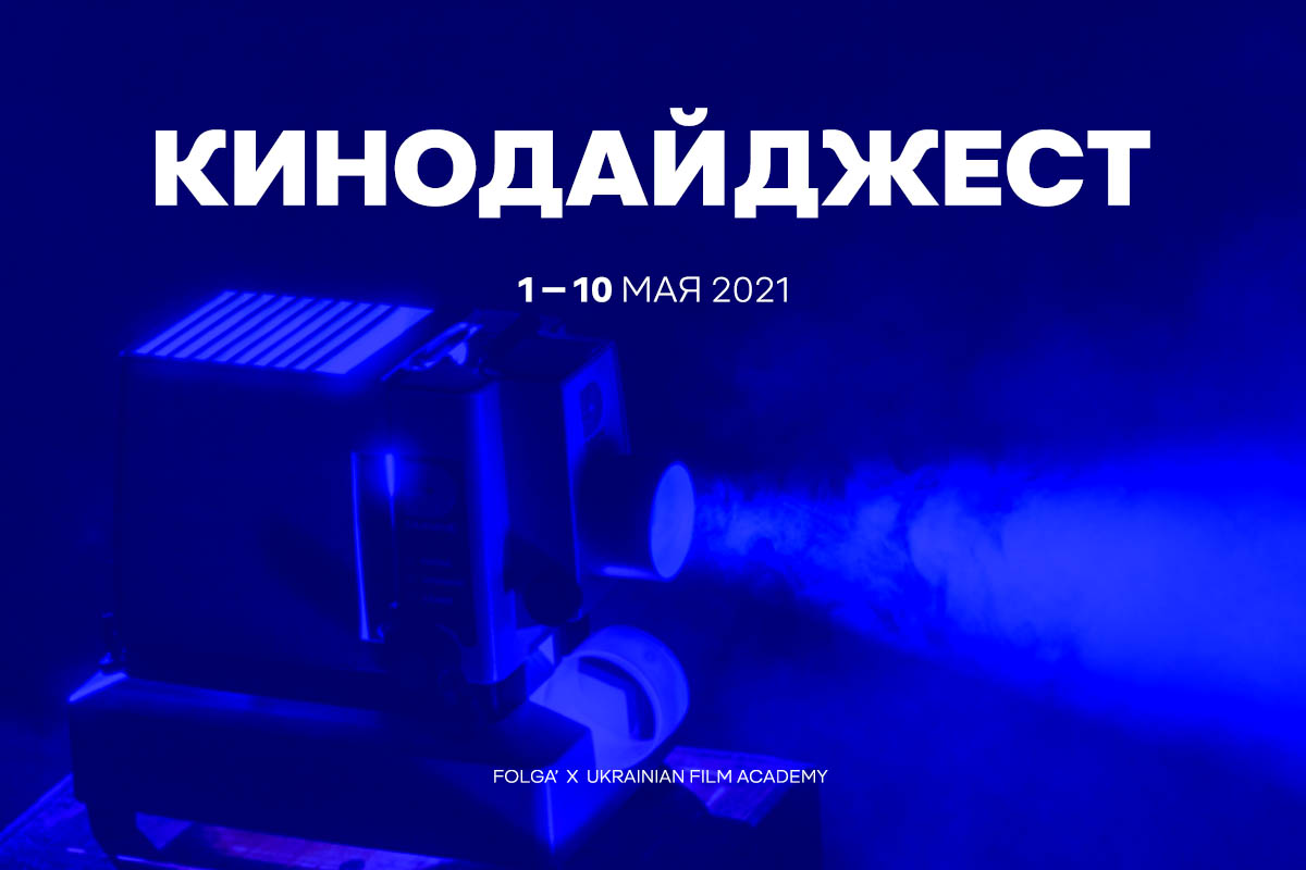 Кинодайджест 1 – 10 мая 2021