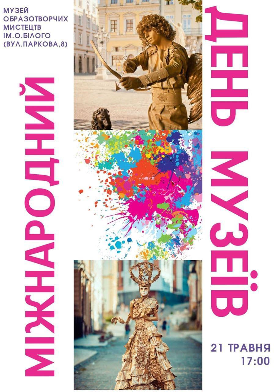 Международный день музеев в Черноморске