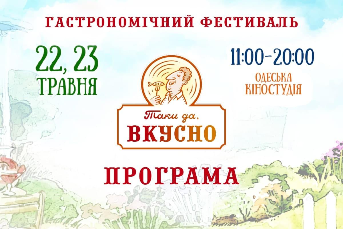 Гастрономический фестиваль