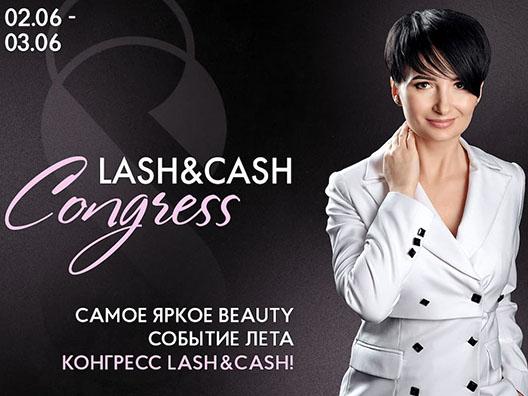 Beauty-конгресс Lash & Cash