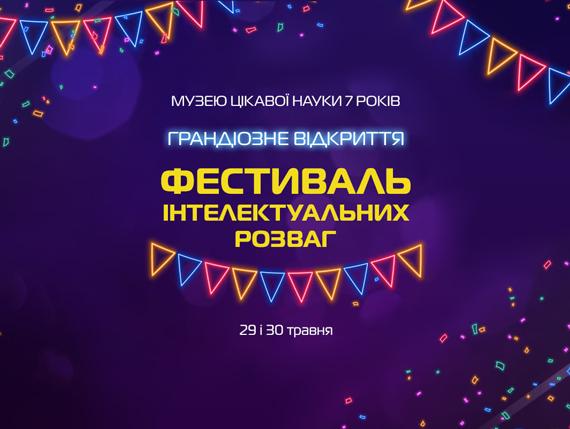 Фестиваль интеллектуальных развлечений