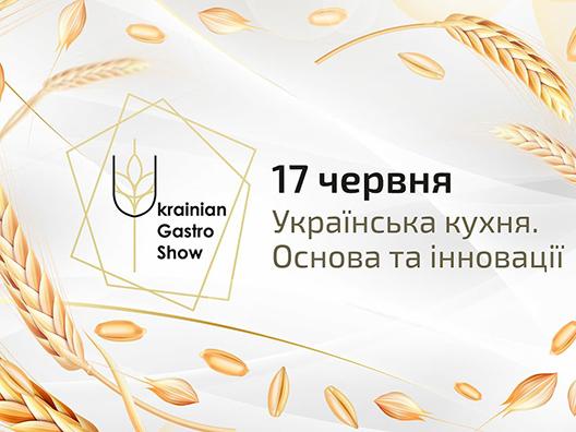 Ukrainian Gastro Show