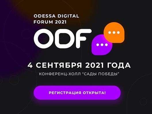 Odessa Digital Forum 2021