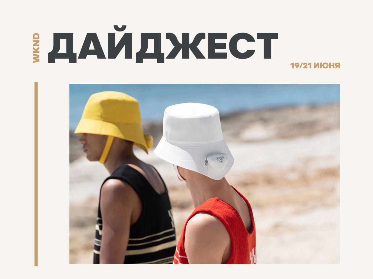 Новости 19 – 21 июня