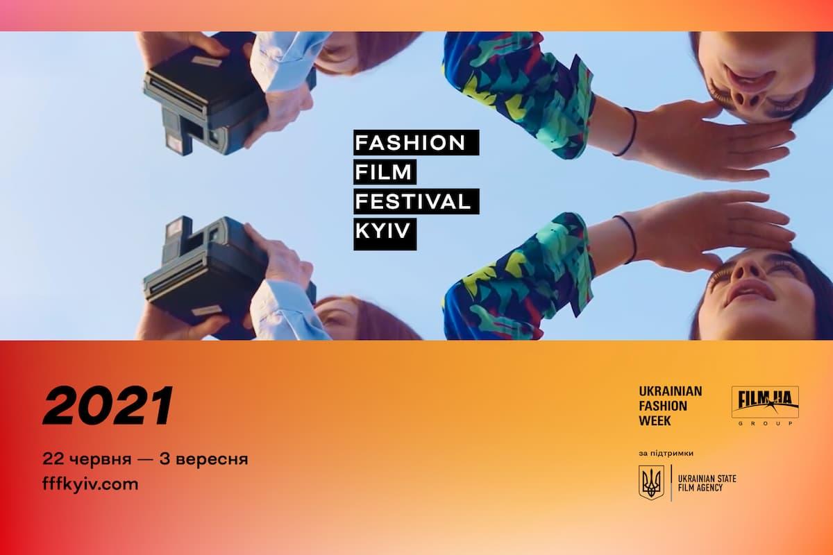Фестиваль в Украине о моде и кино