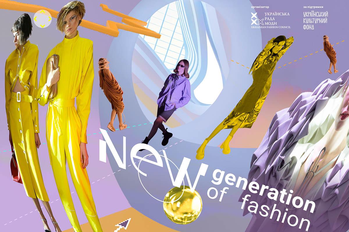 New Generation of Fashion баннер