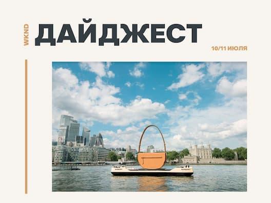 Новости 10 – 11 июля