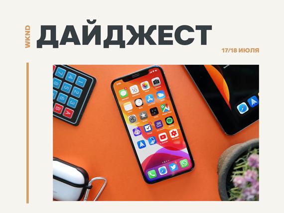 Новости 17 – 18 июля