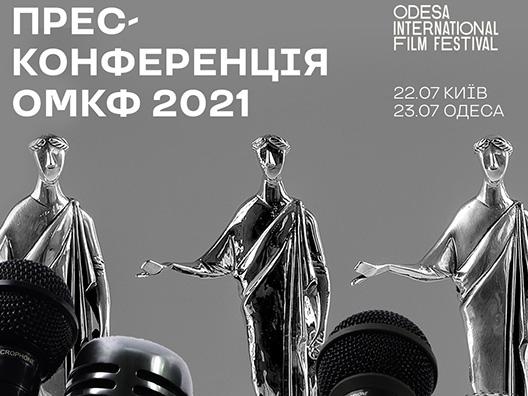 12-й Одесский международный кинофестиваль