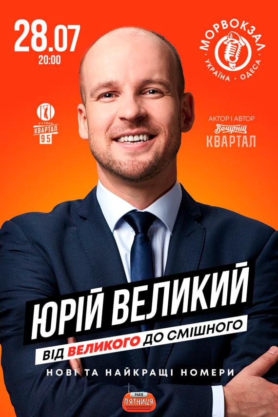 Юрий Великий