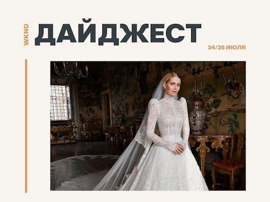 Новости 24 – 25 июля
