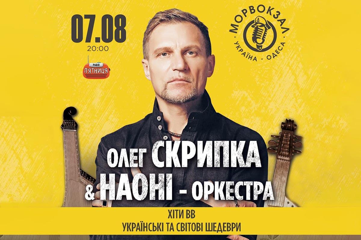 Олег Скрипка и НАОНИ-оркестра Морвокзал