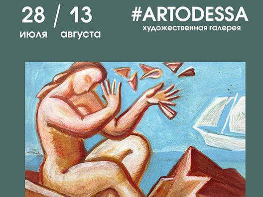 Выставка «Живопись и скульптура»