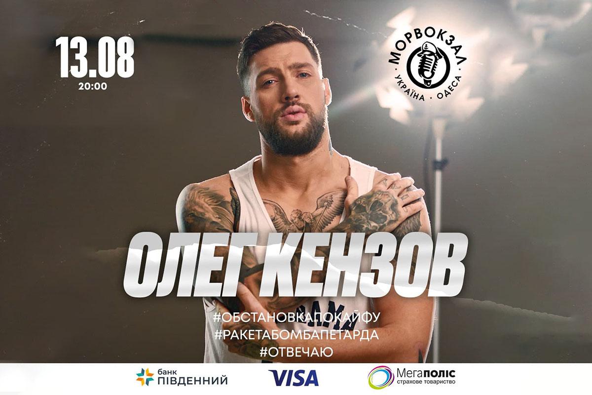 Олег Кензов певец