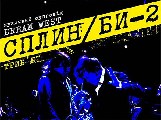 «Сплин/Би-2» Dream West