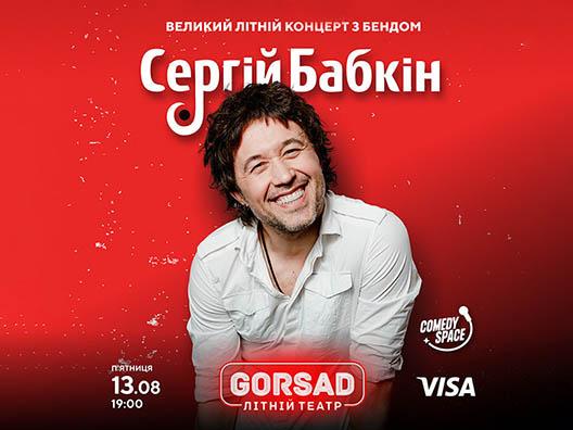 Сергей Бабкин певец