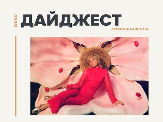 Новости 31 июля — 1 августа